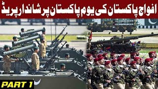 Parade of Pak Army in Islamabad on Pakistan Resolution Day Part 1 | 23 March 2019 | Express News