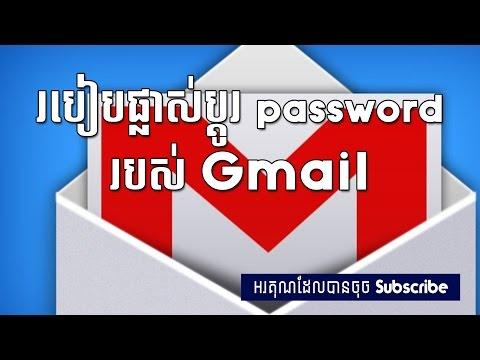 របៀបផ្លាស់ប្តូរ password របស់ Gmail   How to change password in gmail