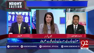 Will Chaudhry Nisar Join PTI?  | 24 June 2018 | 92NewsHD