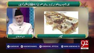 Subh e Noor - 24 January 2018 - 92NewsHDPlus