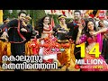 Cousins Malayalam Movie Official Song Kolussu Thenni Thenni
