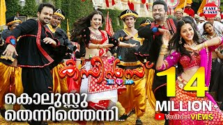 Cousins Malayalam Movie Official Song | Kolussu Thenni Thenni | HD Full Quality