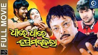 Odia Movie | Dhire Dhire Prema Hela | Sabyasachi | Barsha Priyadarshini
