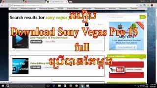 How to install Sony Vegas Pro 15 free full version (speak