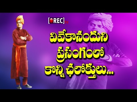 Swami Vivekananda: Best example about his Sense of Humor | 2017 | #insperation | RECTV MYSTERY