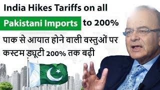 India Hikes Tariffs on Pakistani Imports to 200% पाक से आयात होने वाली वस्तुओं पर ड्यूटी 200%  बढ़ी