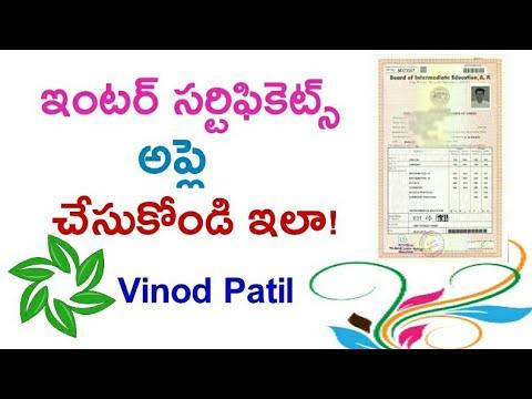 How To Download INTER MEMO/Migration Certificate Online