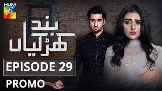 Band Khirkiyan Episode #29 Promo HUM TV Drama