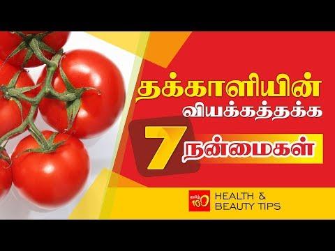 Tamil Health Tips - amazing 7 benefits of tomato - தக்காளியின் வியக்கத்தக்க 7 நன்மைகள்  / Tamil 100