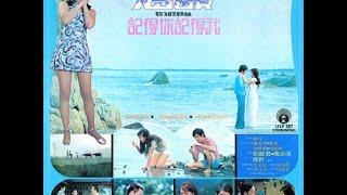 海韻 鄧麗君 + 電影開場片段 台灣電影 1974 年