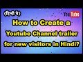 Download  How to create a youtube channel trailer for new visitors in Hindi? MP3,3GP,MP4