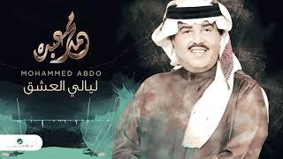 Mohammed Abdo ... Layali alisheq | محمد عبده ... ليالي العشق