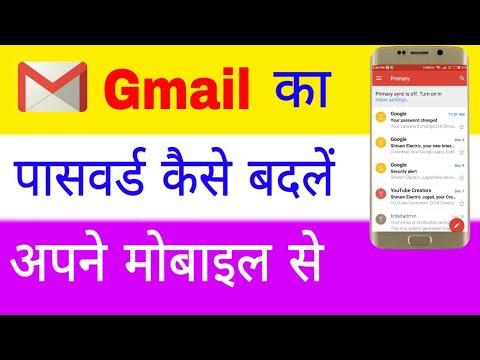 How to change gmail password | apne gmail ka password kaise badle | gmail password change in mobile