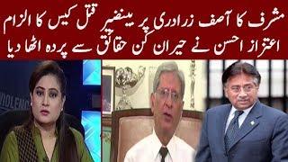 Aitzaz Ahsan Revealing Hidden Secrets Of Benazir Incident | News Talk