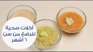 طريقة عمل وجبات خضار مغذية للرضع \ ازاى تعملى وجبة لطفلك الرضيع تزود وزنه