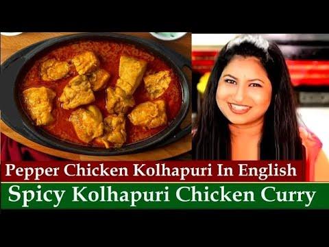 How to make Kolhapuri Chicken Curry | Kolhapuri Style Spicy Chicken Curry