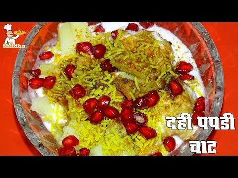 Dahi Papdi Chaat Recipe Video in Hindi (दही पपड़ी चाट)
