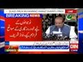 Quaid Pmln Muhammad Nawaz Sharifs Press Conference
