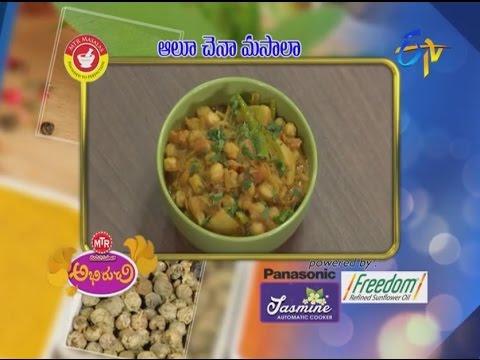 Aloo chana Masala | Abhiruchi |22nd October 2016  | ETV Telugu