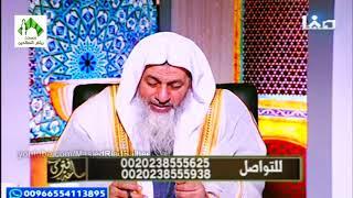 فتاوى قناة صفا(217) للشيخ مصطفى العدوي 29-12-2018