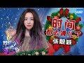 CLIP 张靓颖 时间都去哪儿了 梦想的声音2 EP 8 20171222 浙江卫视官方HD mp3