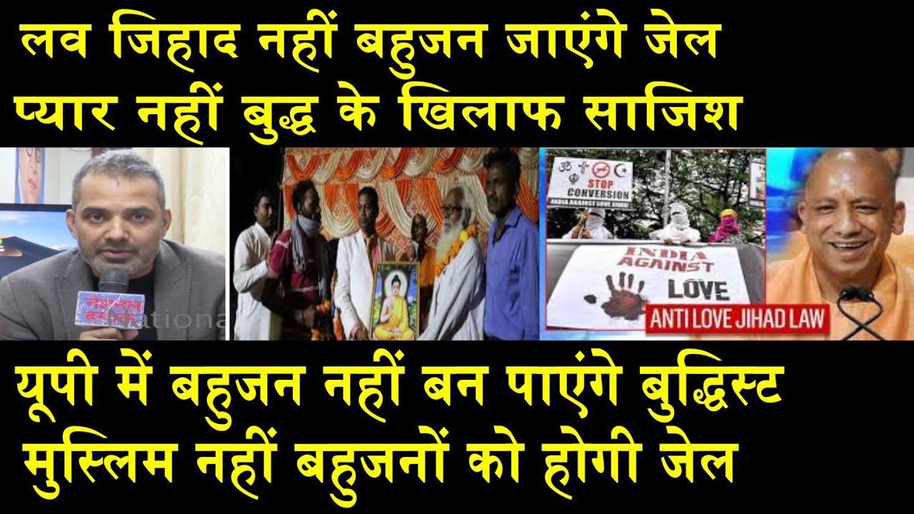 #love_Jihadलव जिहाद के बहाने दलितों को जेल/SHAMBHU ON UP LOVE JIHAD BILL