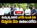 #CMYSJaganLIVE | Megastar Chiranjeevi Speech | Tollywood Biggies Meets CM YS Jagan LIVE