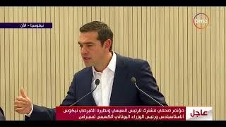 "#x202b;الأخبار - رئيس الوزراء اليوناني""نؤيد الحل العادل للقضية الفلسطينية وجهود مصرلضمان المصالحة الداخلية""#x202c;lrm;"