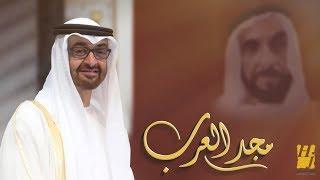 حسين الجسمي -  مجد العرب (حصرياً)   2018