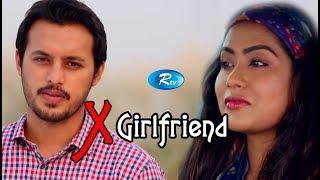 X GIRLFRIEND   এক্স গার্লফ্রেন্ড   Irfan Sazzad & Momo   Bangla Natok 2019   Rtv Drama