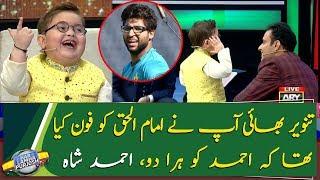 Ahmed Shah blames Tanveer Ahmed for calling Imam ul Haq