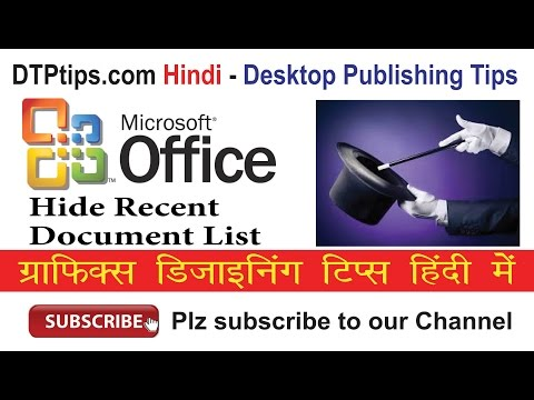 Ms Word in Hindi - Open or Hide the Recently Opened File List