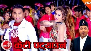 New Nepali Lok Dohori | Keti Patyaune | Khuman Adhikari & Ritika Kunwar Ft. Shankar BC & Anjali