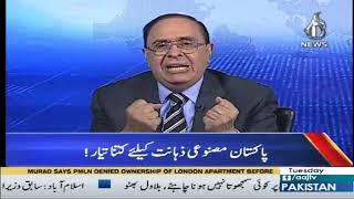 Pakistan Economy Watch With Imran Sultan | 10 December 2019 | Aaj News