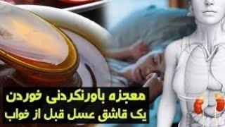 Download اگر شب ها قبل از خواب عسل بخوریم چه اتفاق در بدن می افتد؟ - کابل پلس | Kabul Plus Video