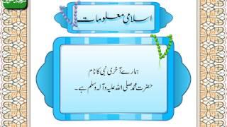Islami Maloomat (Basic Islamic Info in Urdu for Kids) - بچوں کے لیے اسلام کی بنیادی معلومات