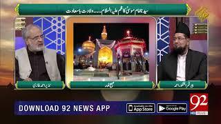 Imam Musa Kazim (AS) ny Bakri ko kan sy pakar kar kya kaha? | 17 Oct 2018 | 92NewsHD
