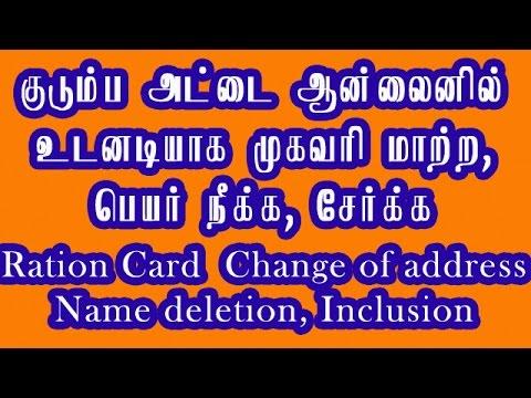 Ration Card Online Change Address, Add Delete Name TNPDS| குடும்ப அட்டை முகவரி, பெயர் நீக்க சேர்க்க