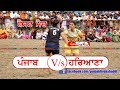 Punjab V/s Haryana Girls Best Kabaddi Match