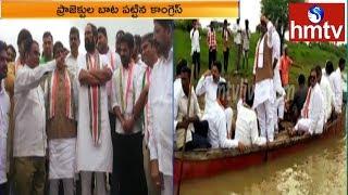 T-Congress leaders to visits Tummidihatti Project | Adilabad | hmtv Telugu News