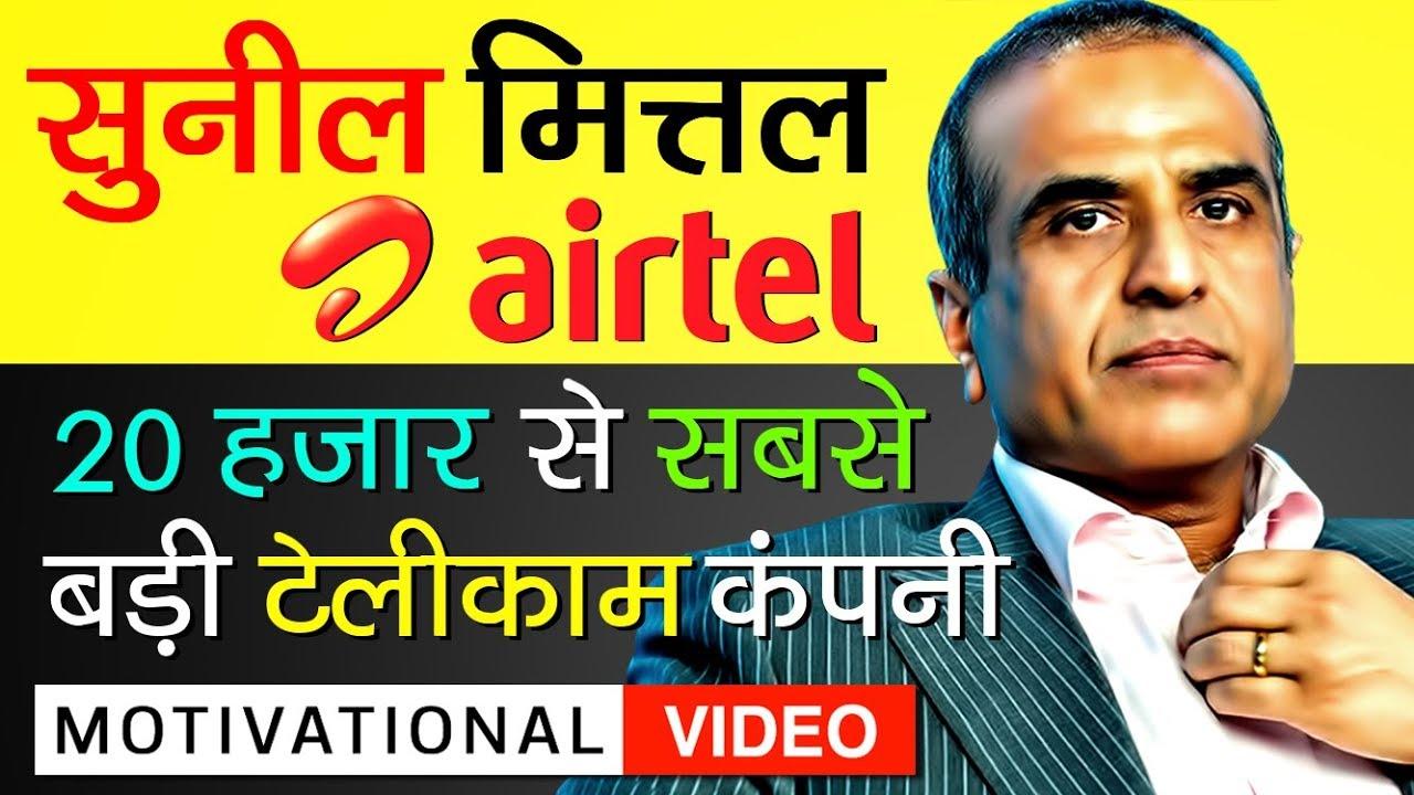 Bharti Airtel Founder Sunil Mittal Biography In Hindi | Success Story | Telecom | Motivational Video