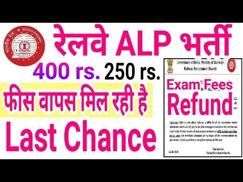 रेलवे ALP भर्ती 400rs Exam फीस रिफंड हो रही है   Last chance for Fees Refund  