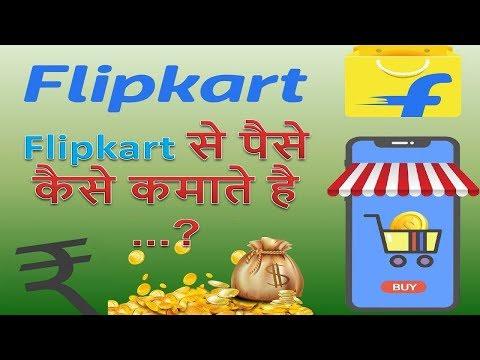 Flipkart से पैसे कैसे कमाते है ..? How to Earn from flipkart. Make Money Online 2019