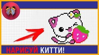 Нарисуй Хелло Китти! Простые Рисунки - Рисунки по Клеточкам Superдевчонки детский канал