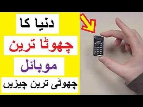 World's Smallest Things -- Dunya Ki Choti Tareen Cheezain