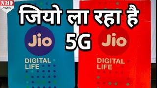 4G जाओगे भूल Reliance JIO ला रहा है 5G, Samsung के साथ किया समझौता