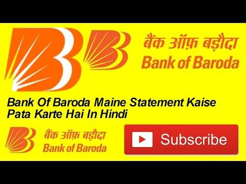 Bank Of Baroda Maine Statement Kaise Pata Karte Hai In Hindi