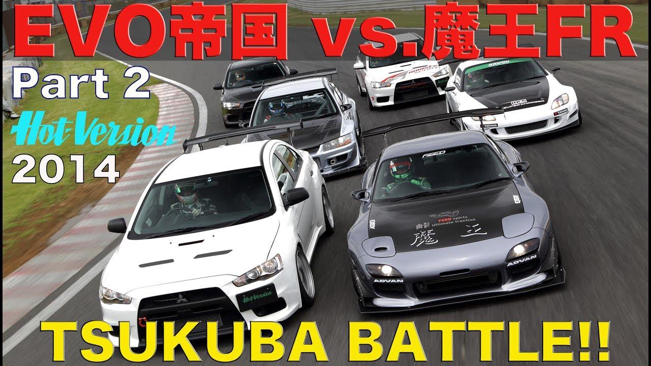 エボ帝国vs.魔王FR 迫力の筑波バトル!!【Best MOTORing】2014