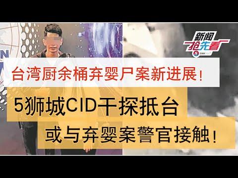 Xxx Mp4 3月6日新闻抢先看:【台湾厨余桶弃婴尸案新进展!】狮城5干探抵台 或与处理弃婴案台湾警方进行会面 3gp Sex
