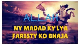 Allah ne Madad ke liye Farishta bheja | Emotional Bayan Molana Tariq Jameel Sb
